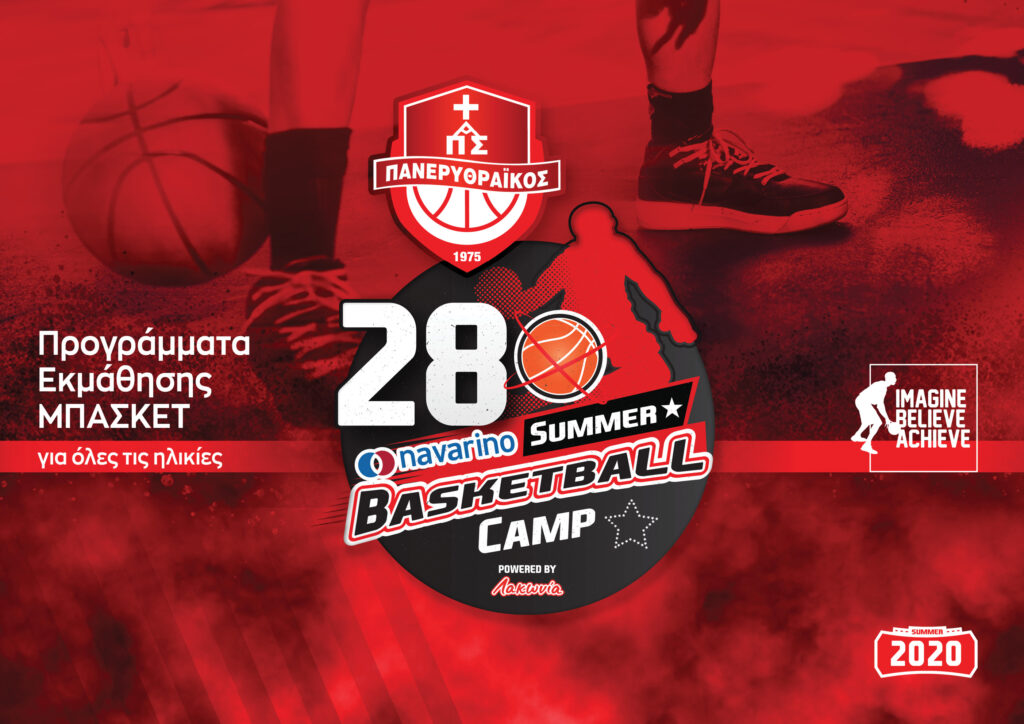 28o Summer Camp_FINAL1