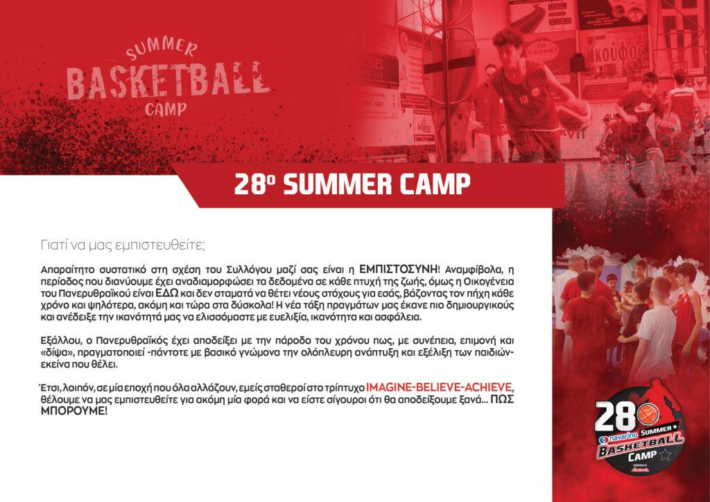 28o Summer Camp_FINAL3