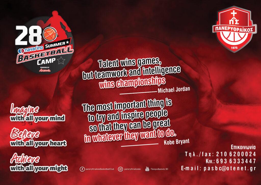 28o Summer Camp_FINAL9