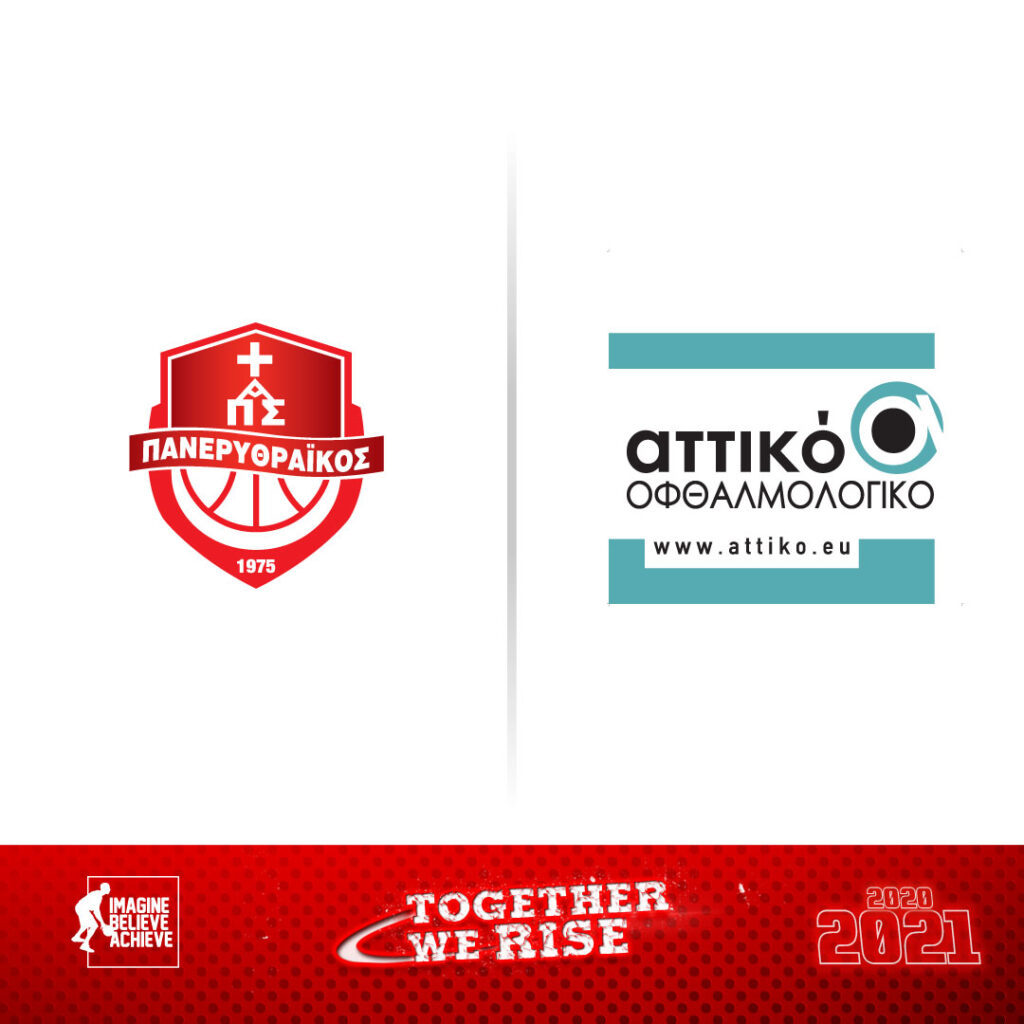 Attiko_Ofthalmologiko_sponsor