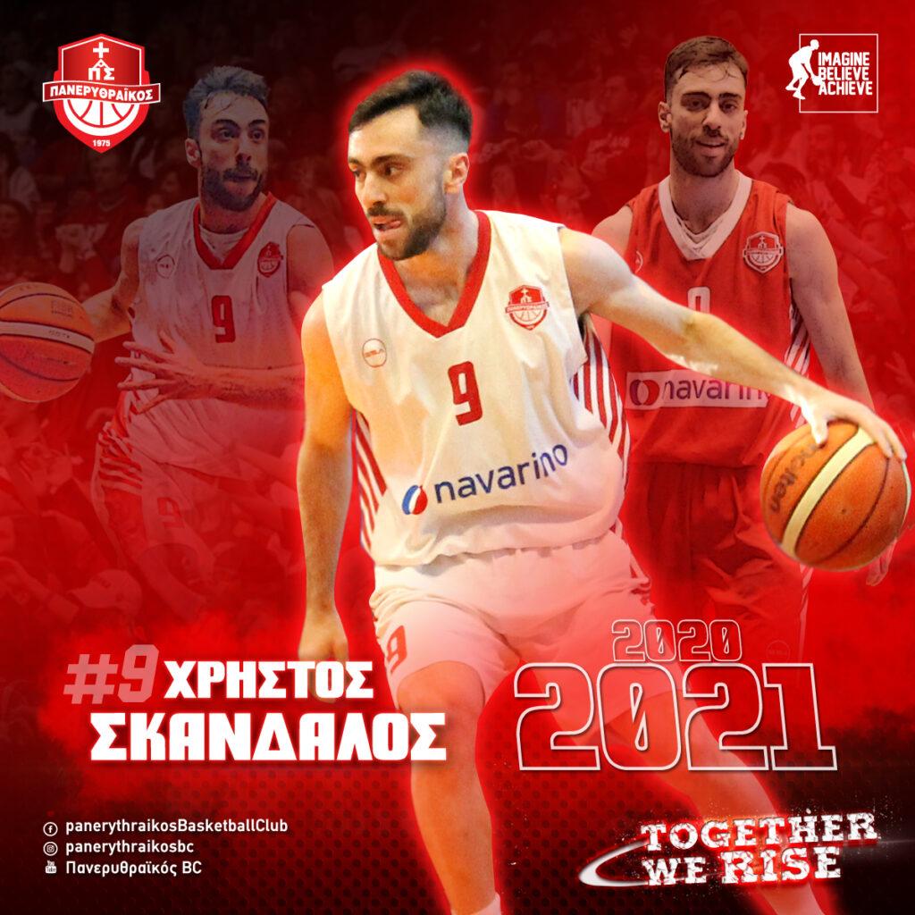 PANERYTHRAIKOS_ANANEOSEIS_2021_SKANDALOS