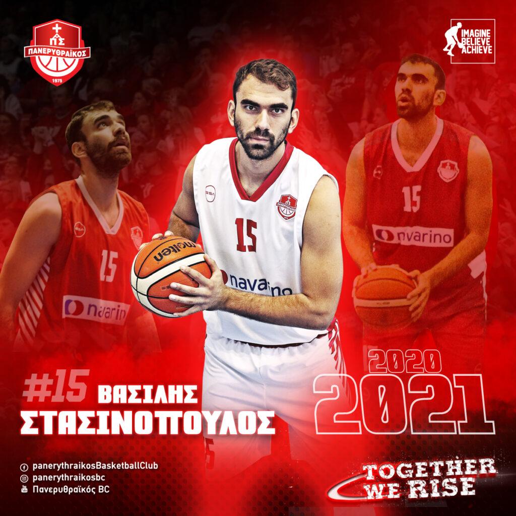 Panerythraikos_ANANEOSEIS_2021_Stasinopoulos