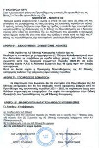 eok-tropoiitiki-protathlimatos-1