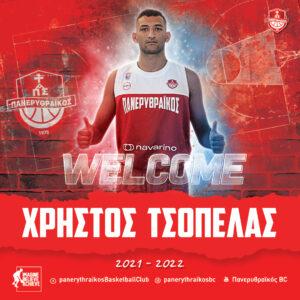 WELCOME_CHRISTOS_TSOPELAS_PANERYTHRAIKOS