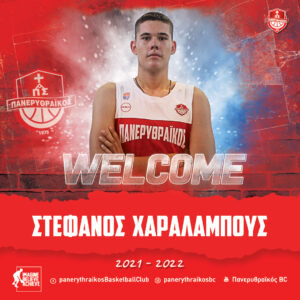 Welcome_Charalampous_Panerythraikos