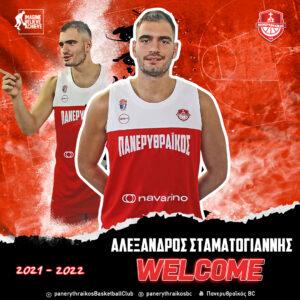 Welcome_Stamatogiannis-Panerythraikos