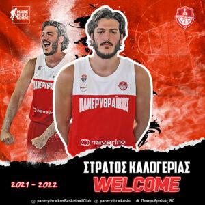 Welcome_stratos_kalogerias_Panerythraikos