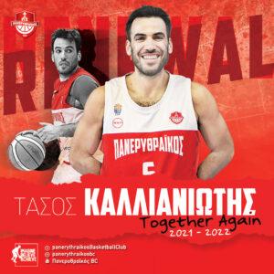 Renewal_KALLIANIOTIS-Panerythraikos